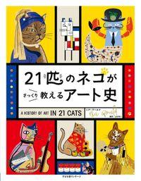 21匹のネコがさっくり教えるアート史(すばる舎)