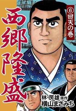 西郷隆盛(6) 回天の巻-電子書籍
