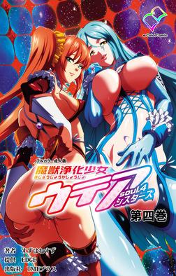 【フルカラー成人版】魔獣浄化少女ウテア soul.4 シスターズ 第四巻-電子書籍
