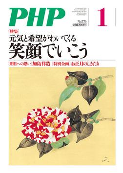 月刊誌PHP 2013年1月号-電子書籍