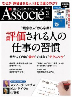 日経ビジネスアソシエ 2015年 03月号 [雑誌]-電子書籍