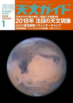 天文ガイド2018年1月号-電子書籍