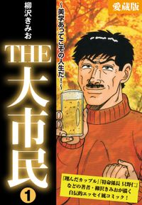 THE 大市民 愛蔵版1巻 ~美学あってこその人生だ!~
