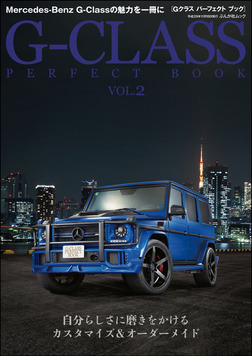G-CLASS PERFECT BOOK Vol.2-電子書籍