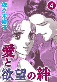 愛と欲望の絆 (4)