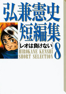 弘兼憲史短編集(8)レオは負けない-電子書籍