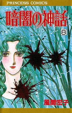 暗闇の神話 8-電子書籍