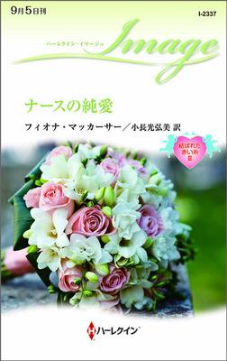 ナースの純愛-電子書籍