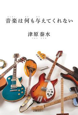 音楽は何も与えてくれない-電子書籍