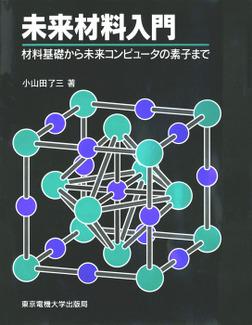 未来材料入門 材料基礎から未来コンピュータの素子まで-電子書籍