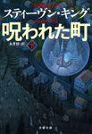 呪われた町(文春文庫)