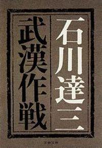 武漢作戦(文春文庫)