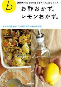 お酢おかず。レモンおかず。 みんなの好きな、すっぱすぎないおいしい味