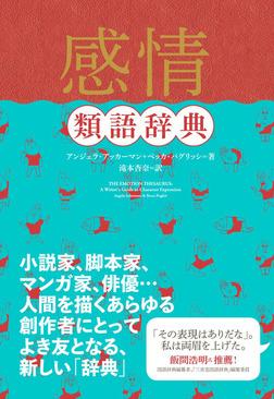 感情類語辞典-電子書籍