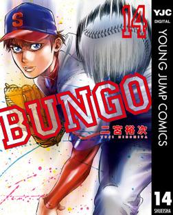 BUNGO―ブンゴ― 14-電子書籍