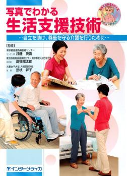 写真でわかる生活支援技術 : 自立を助け、尊厳を守る介護を行うために-電子書籍