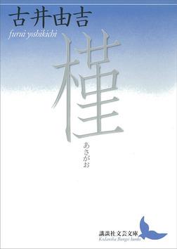 槿-電子書籍