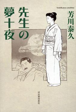 先生の夢十夜-電子書籍