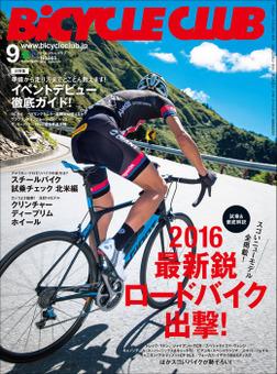 BiCYCLE CLUB 2015年9月号 No.365-電子書籍