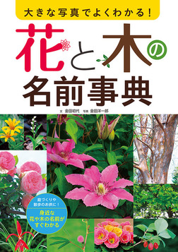 大きな写真でよくわかる!花と木の名前事典-電子書籍