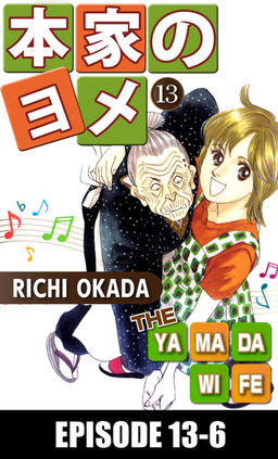 THE YAMADA WIFE, Episode 13-6