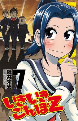 いきいきごんぼZ 7-電子書籍