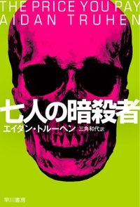 七人の暗殺者(ハヤカワ文庫NV)