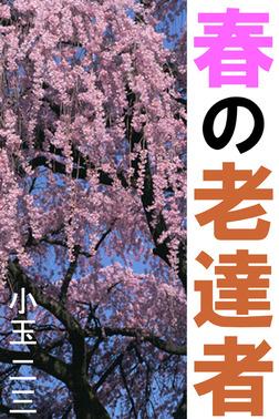 春の老達者-電子書籍