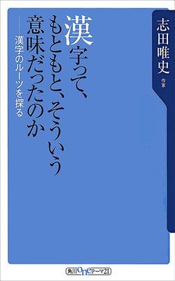 漢字って、もともと、そういう意味だったのか 漢字のルーツを探る-電子書籍