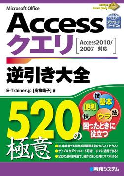 Accessクエリ 逆引き大全 520の極意-電子書籍