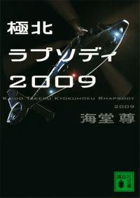 極北ラプソディ2009【電子特典付き】