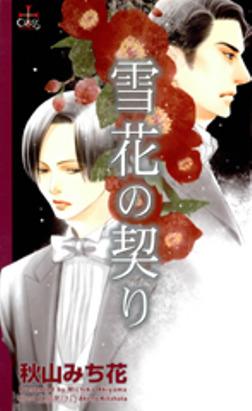 雪花の契り-電子書籍