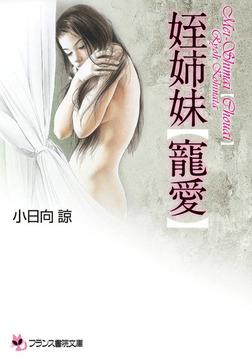 姪姉妹【寵愛】-電子書籍