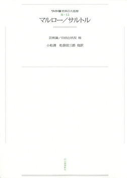 ワイド版世界の大思想 第3期〈12〉マルロー/サルトル-電子書籍
