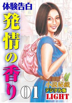 発情の香り01-電子書籍