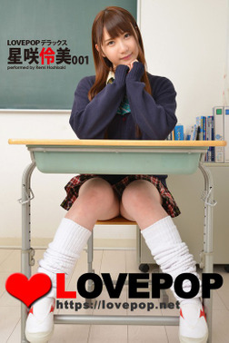 LOVEPOP デラックス 星咲伶美 001-電子書籍
