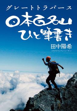 グレートトラバース 日本百名山ひと筆書き-電子書籍