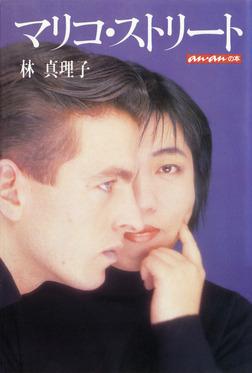 マリコ・ストリート-電子書籍