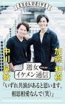 週女イケメン通信 vol.07 中川晃教 × 加藤和樹