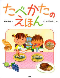 たべかたのえほん-電子書籍