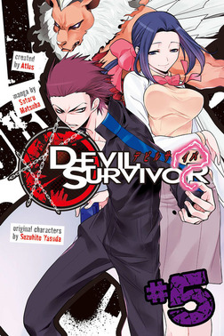 Devil Survivor 5-電子書籍