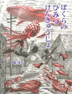 ぼくらのひみつけんきゅうじょ-電子書籍