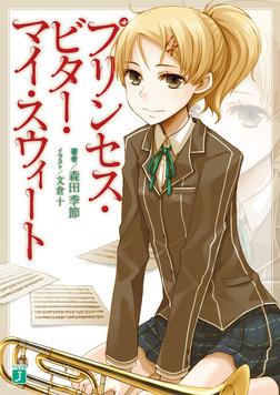 プリンセス・ビター・マイ・スウィート-電子書籍