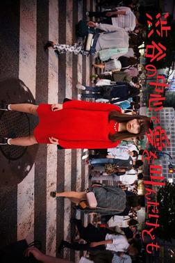 渋谷の中心で愛を叫んだけども-電子書籍