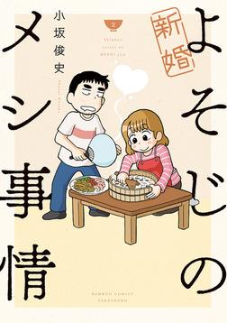 新婚よそじのメシ事情【カラー増量版】 (2)-電子書籍