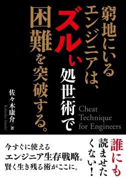 窮地にいるエンジニアは、ズルい処世術で困難を突破する-電子書籍