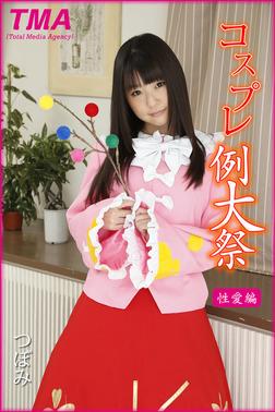 コスプレ例大祭 つぼみ 性愛編-電子書籍