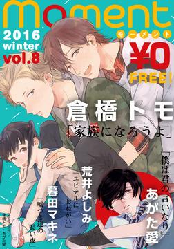 【無料】moment vol.8/2016 winter-電子書籍