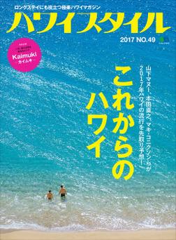 ハワイスタイル No.49-電子書籍