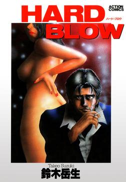 HARD BLOW-電子書籍